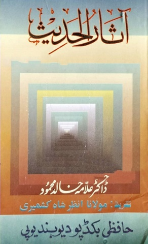 Asar ul Hadees, 2 Vols, آثار الحدیث