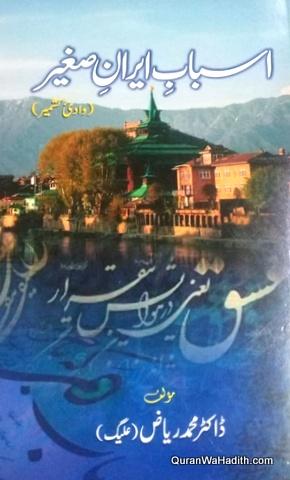 Asbab e Iran e Sagheer, Wadi e Kashmir, اسباب ایران صغیر, وادی کشمیر
