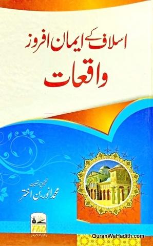 Aslaf Ke Iman Afroz Waqiat, اسلاف کے ایمان افروز واقعات