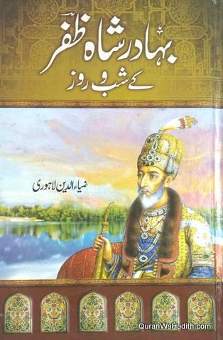 Bahadur Shah Zafar Ke Shab o Roz