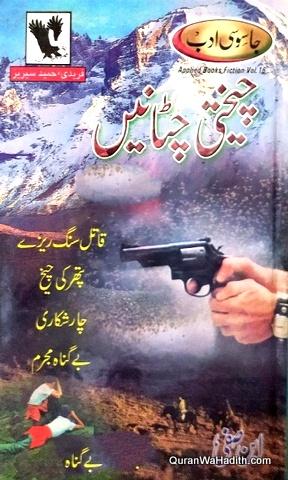Cheekhti Chattane, Faridi Hameed Series, چیختی چٹانیں, فریدی حمید سیریز