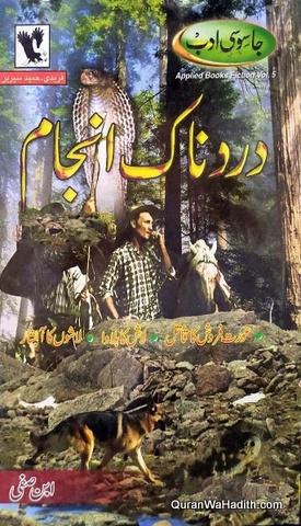 Dardnak Anjam Novel, Faridi Hameed Series, دردناک انجام, فریدی حمید سیریز
