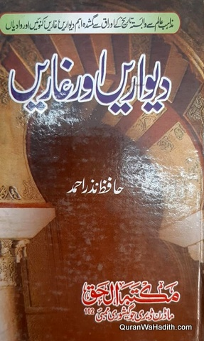 Deewarein Aur Gharein, دیواریں اور غاریں
