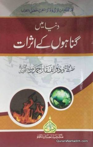 Duniya Mein Gunahon Ke Asrat, دنیا میں گناہوں کے اثرات
