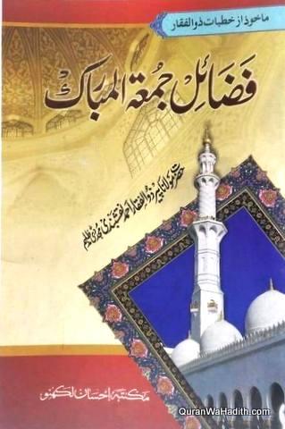 Fazail e Jumatul Mubarak, فضائل جمعتہ المبارک