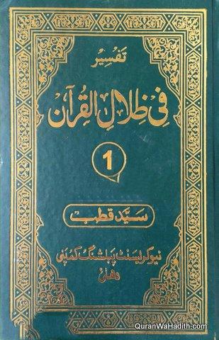 Fi Zilal ul Quran Urdu, 18 Vols, فی ظلال القرآن اردو