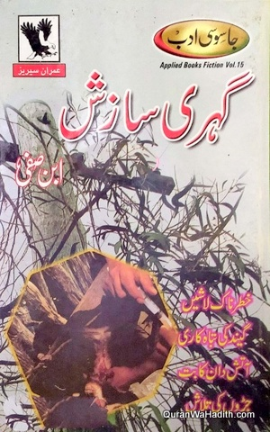 Gehri Sazish, Imran Series, گہری سازش، عمران سیریز