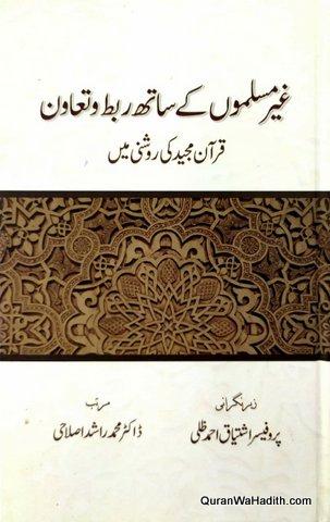 Ghair Muslimo Ke Sath Rabt o Taawun, غیر مسلموں کے ساتھ ربط و تعاون قرآن مجید کی روشنی میں
