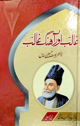 Ghalib Aur Ahang e Ghalib, غالب اور آہنگ غالب
