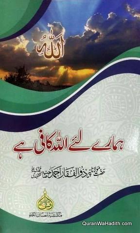 Hamare Liye Allah Kafi Hai, ہمارے لئے اللہ کافی ہے