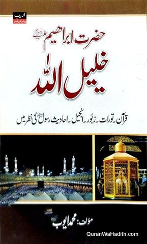 Hazrat Ibrahim Khalilullah, حضرت ابراہیم خلیل اللہ