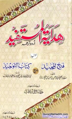 Hidayatul Mustafid Urdu, 2 Vols, ہدایۃ المستفید اردو