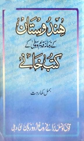Hindustan Ke Zamana e Qadeem Wa Wusta Ke Kutub Khane, ہندوستان کے زمانہ قدیم و وسطیٰ کے کتب خانے