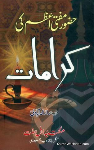 Huzoor Mufti e Azam Ki Karamat