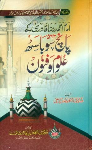 Imam Ahmad Raza Qadri Ke 562 Uloom o Funoon, امام احمد رضا قادری کے ٥٦٢ علوم و فنون