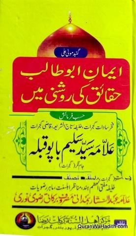 Iman e Abu Talib Haqaiq Ki Roshni Mein, ایمان ابو طالب حقائق کی روشنی میں
