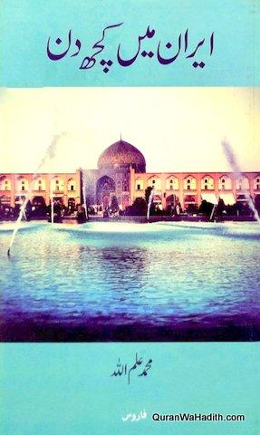 Iran Mein Kuch Din, ایران میں کچھ دن
