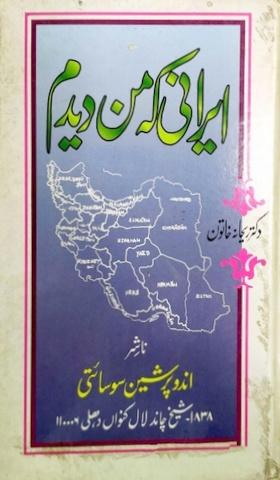 Irani Keh Man Deedam, ایرانی کہ من دیدم