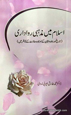 Islam mein Mazhabi Rawadari, اسلام میں مذہبی رواداری