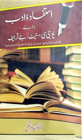Istifada e Adab, UGC NET JRF, استفادہ ادب