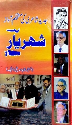 Jadeed Shayari Ki Mustahkam Awaz Shaharyar
