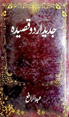 Jadeed Urdu Qasida, جدید اردو قصیدہ
