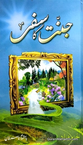 Jannat Ka Safar, جنت کا سفر