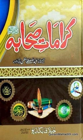 Karamat e Sahaba, کرامات صحابہ