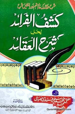 Kashf ul Faraid Lihal Sharh ul Aqaid, کشف الفرائد لحل شرح العقائد