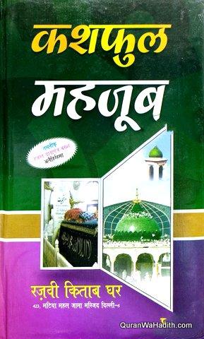 Kashful Mahjoob Hindi