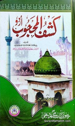 Kashful Mahjoob, کشف المحجوب