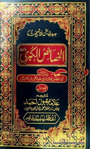Khasais ul Kubra Urdu