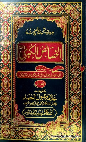 Al Khasais ul Kubra Urdu, 2 Vols, الخصائص الکبری اردو