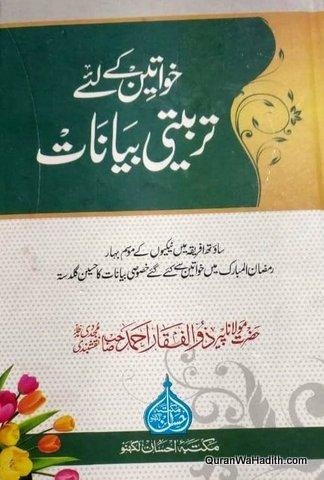 Khawateen Ke Liye Tarbiyati Bayanat, خواتین کے لئے تربیتی بیانات