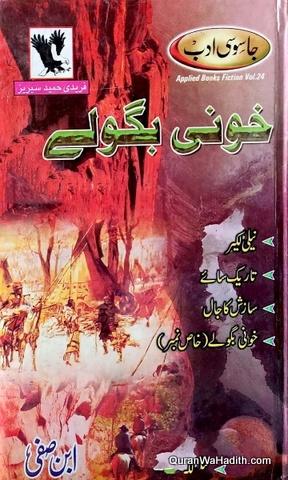 Khooni Bagule, Faridi Hameed Series, خونی بگولے, فریدی حمید سیریز