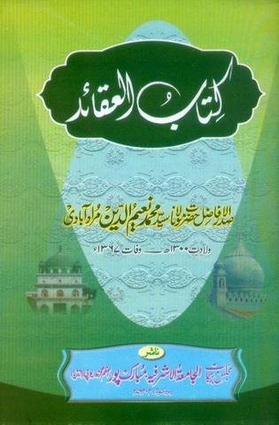 Kitab ul Aqaid, کتاب العقائد
