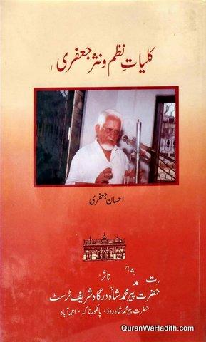 Kulliyat e Nazm o Nasr Jafri, کلیات نظم و نثر جعفری