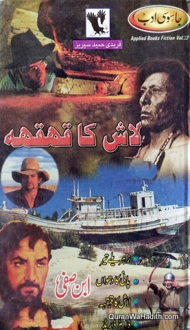 Lash Ka Qahqaha, Faridi Hameed Series, لاش کا قہقہہ, فریدی حمید سیریز