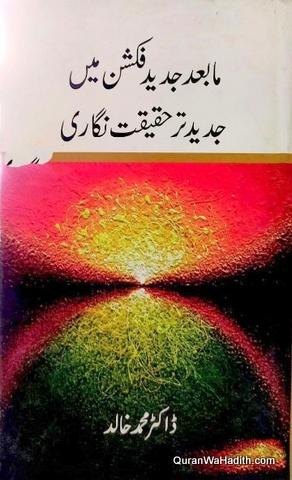 Mabad Jadeed Fiction Mein Jadeed Tar Haqeeqat Nigari, مابعد جدید فکشن میں جدید تر حقیقت نگاری