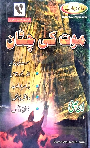 Maut Ki Chattan Novel, Faridi Hameed Series, موت کی چٹان ناول, فریدی حمید سیریز