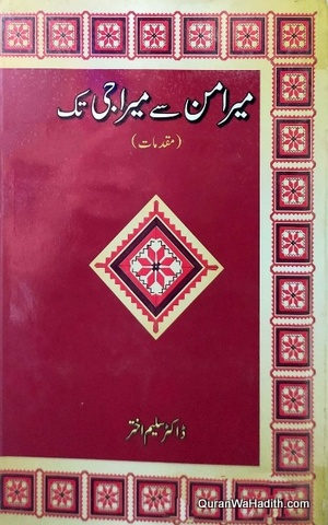 Mir Aman Se Miraji Tak, میر امن سے میراجی تک