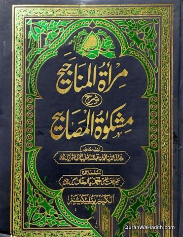 Mirat ul Manajih Urdu Sharah Mishkat ul Masabih, مرآۃ المناجیح اردو شرح مشکوٰۃ المصابیح