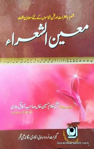 Moeen ul Shora, معین الشعراء