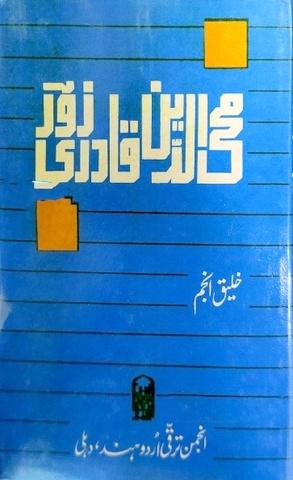 Mohiuddin Qadri Zore, محی الدین قادری زور