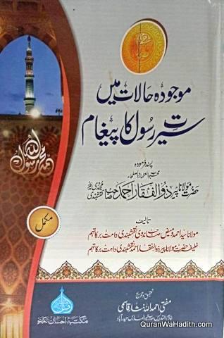 Mojuda Halat Mein Seerat e Rasool Ka Paigham, موجودہ حالات میں سیرت رسول کا پیغام