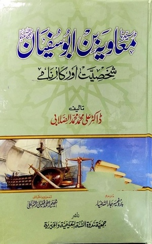 Muawiyah Bin Abu Sufyan Shakhsiyat Aur Karname, معاویہ بن ابو سفیان شخصیت اور کارنامے
