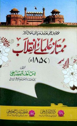 Mumtaz Ulama e Inqilab 1857, ممتاز علماء انقلاب ١٨٥٧