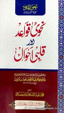 Nahvi Qawaid Aur Qalbi Ahwal, Tarjuma Nahw ul Qawaid, نحوی قواعد اور قلبی احوال