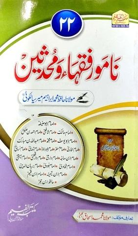 Namwar Fuqaha o Muhadiseen, نامور فقہاء و محدثین