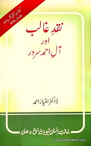 Naqd e Ghalib Aur Ale Ahmad Suroor, نقد غالب اور آل احمد سرور